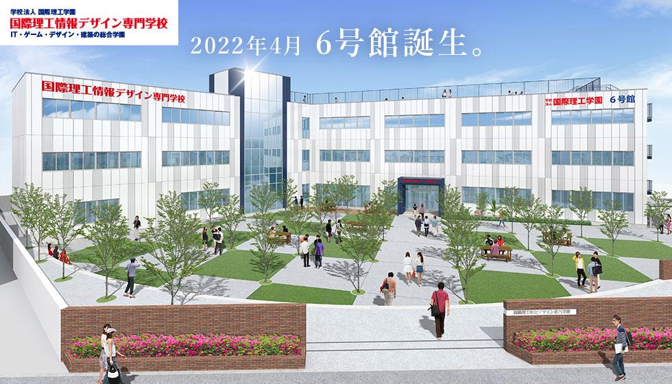 2022年4月 6号館誕生。